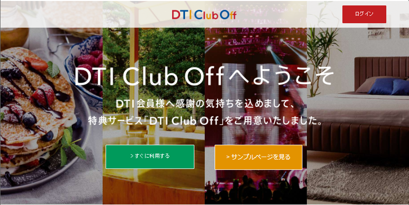 DTI Club OFF