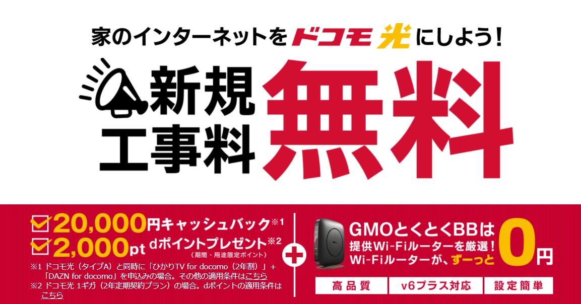 GMOとくとくBBのドコモ光で実施中のキャンペーン