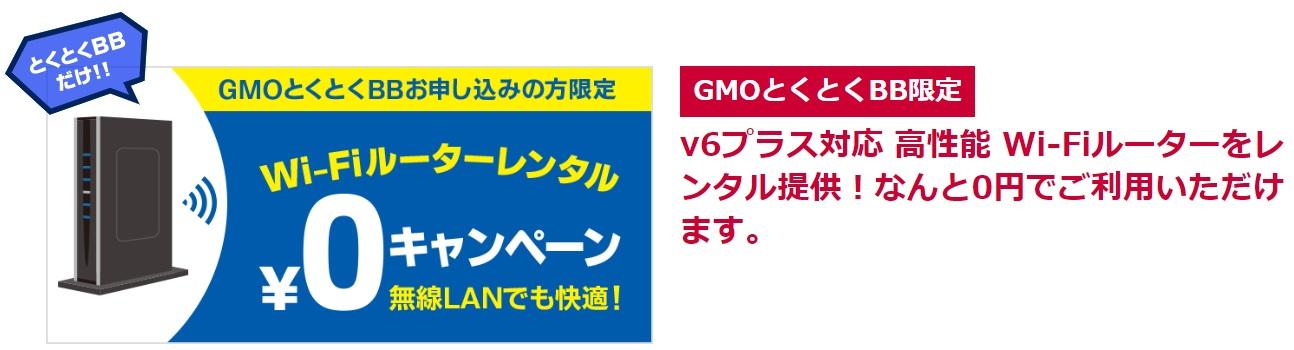 GMOとくとくBBならv6プラス対応Wi-Fiルーターを無料レンタルできる